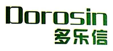 广州多乐信电器有限公司 最新采购和商业信息