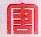 大唐太原第二热电厂