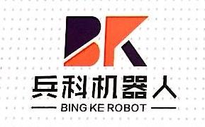 重庆兵科机器人有限公司 最新采购和商业信息