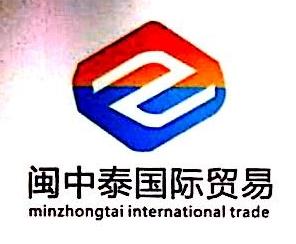 厦门闽中泰国际贸易有限公司 最新采购和商业信息