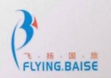 百色飞扬国际旅行社有限公司 最新采购和商业信息