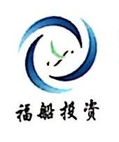 福建福船投资有限公司
