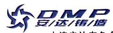 大连安达船用螺旋桨有限公司 最新采购和商业信息