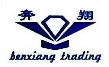 福州奔翔商贸有限公司