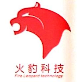 广州火豹科技有限公司 最新采购和商业信息
