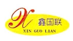 广西鑫国联消防设施维护有限责任公司 最新采购和商业信息