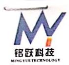 深圳市铭跃科技有限公司