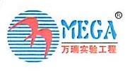 东莞市万瑞实验工程有限公司 最新采购和商业信息