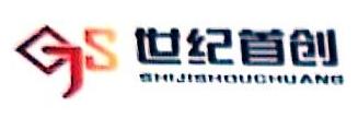 辽宁世纪首创实业有限公司 最新采购和商业信息