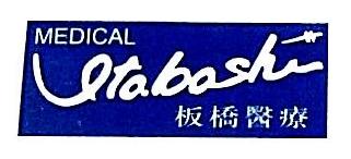 大连板桥医疗器械有限公司