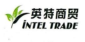 绍兴英特商贸有限公司 最新采购和商业信息