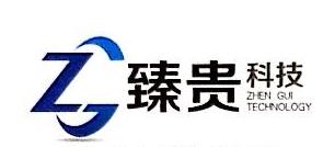 重庆臻贵科技有限公司
