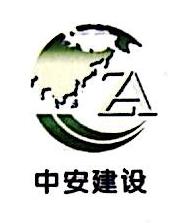 辽宁中安建设工程有限公司