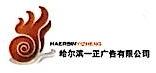 哈尔滨浩海义达广告传媒有限公司