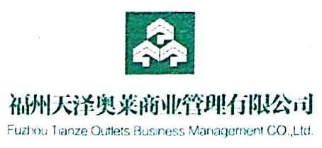 福州天泽奥莱商业管理有限公司 最新采购和商业信息