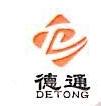 德通建设集团有限公司 最新采购和商业信息