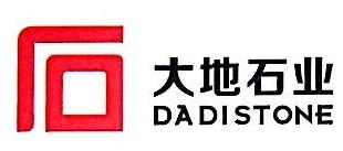 福鼎市大地石业有限公司 最新采购和商业信息
