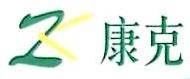 四川康克石油科技有限公司