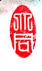 柳州市善祥贸易有限责任公司 最新采购和商业信息