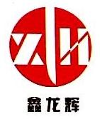 深圳市鑫龙辉投资发展有限公司 最新采购和商业信息