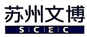 苏州文化博览中心有限公司