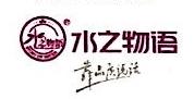 中山市紫冠日用品有限公司 最新采购和商业信息
