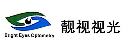 浙江靓视视光科技有限公司 最新采购和商业信息