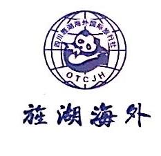 四川旌湖海外国际旅行社有限公司