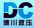 台州市德川液压气动设备有限公司 最新采购和商业信息