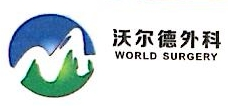 深圳市沃尔德外科医疗器械技术有限公司 最新采购和商业信息