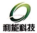 湖南利能科技股份有限公司 最新采购和商业信息