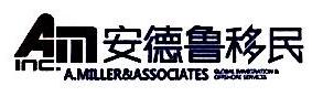 重庆安德鲁出国服务有限公司 最新采购和商业信息