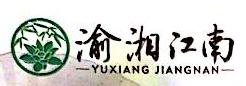 天津渝湘江南餐饮管理有限公司 最新采购和商业信息