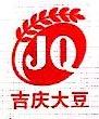 黑龙江吉庆大豆蛋白油脂有限公司 最新采购和商业信息
