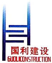 江西省国利建设集团有限公司