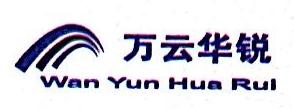 北京万云华锐化工有限公司 最新采购和商业信息