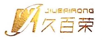 久百荣(上海)资产管理有限公司