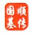 北京国基顺传商贸有限公司