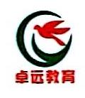 桂林市卓远教育咨询有限公司