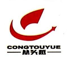 上海从头越信息科技有限公司