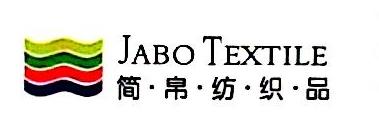 绍兴县简帛纺织品有限公司 最新采购和商业信息