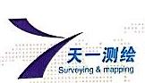 宁波市天一测绘设计研究有限公司