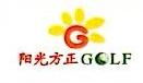 深圳市阳光方正高尔夫用品有限公司 最新采购和商业信息