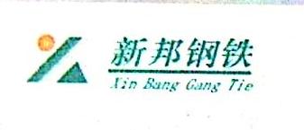 河南新邦钢铁有限公司