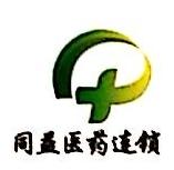 江苏同益医药连锁有限公司 最新采购和商业信息
