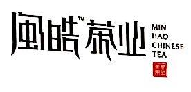 宁德市闽皓茶业有限公司 最新采购和商业信息