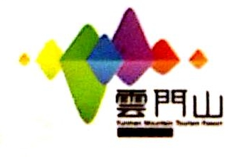 乳源县云门山旅游景区开发有限公司