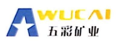 青海五彩矿业有限公司 最新采购和商业信息