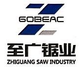 杭州至广锯业有限公司 最新采购和商业信息