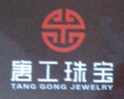 深圳市唐工珠宝有限公司